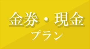 金券・現金プラン