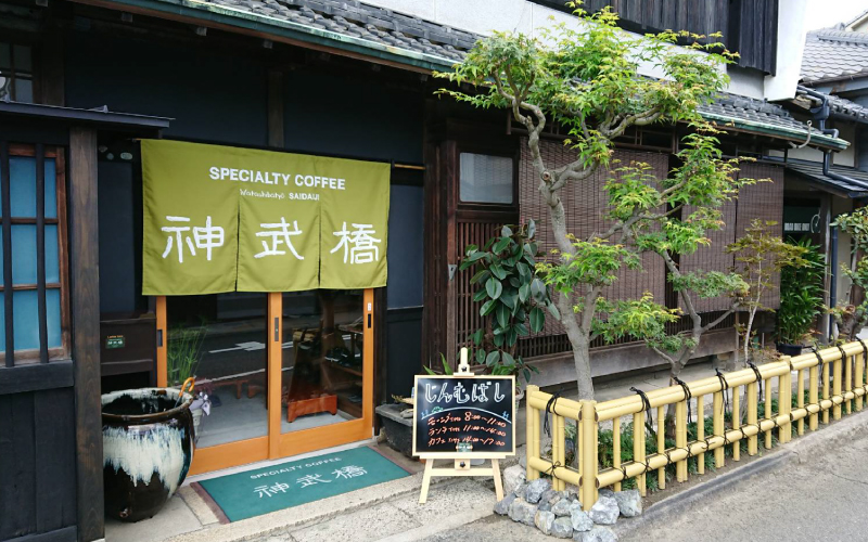 神武橋 SPECIALTY COFFEE