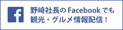 野﨑社長Facebook