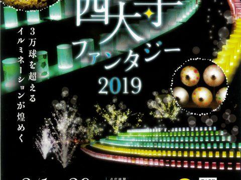 西大寺ファンタジー2019
